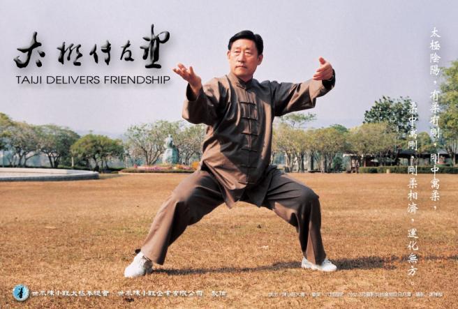 http://www.taijiquan.com.tw/pic/cxwfriendship.jpg